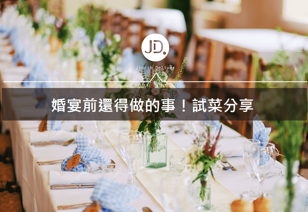 婚禮準備 | 結婚宴客前別忘了試菜!試菜QA&飯店推薦