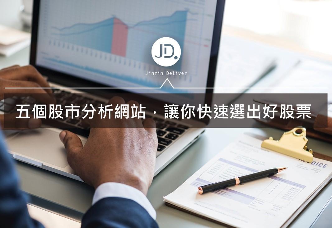 五個股市分析網站推薦!給你投資建議、找出好股票