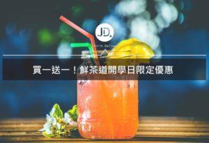 鮮茶道Presotea【開學日限定優惠】買一送一|2018/08/26-2018/08/30