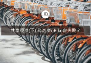 共享經濟(下) 為甚麼oBike會失敗 產業面看共享難題