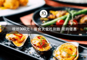 吃到飽餐廳推薦【饗食天堂餐廳優惠券 現折300】|即日起—2018/09/30