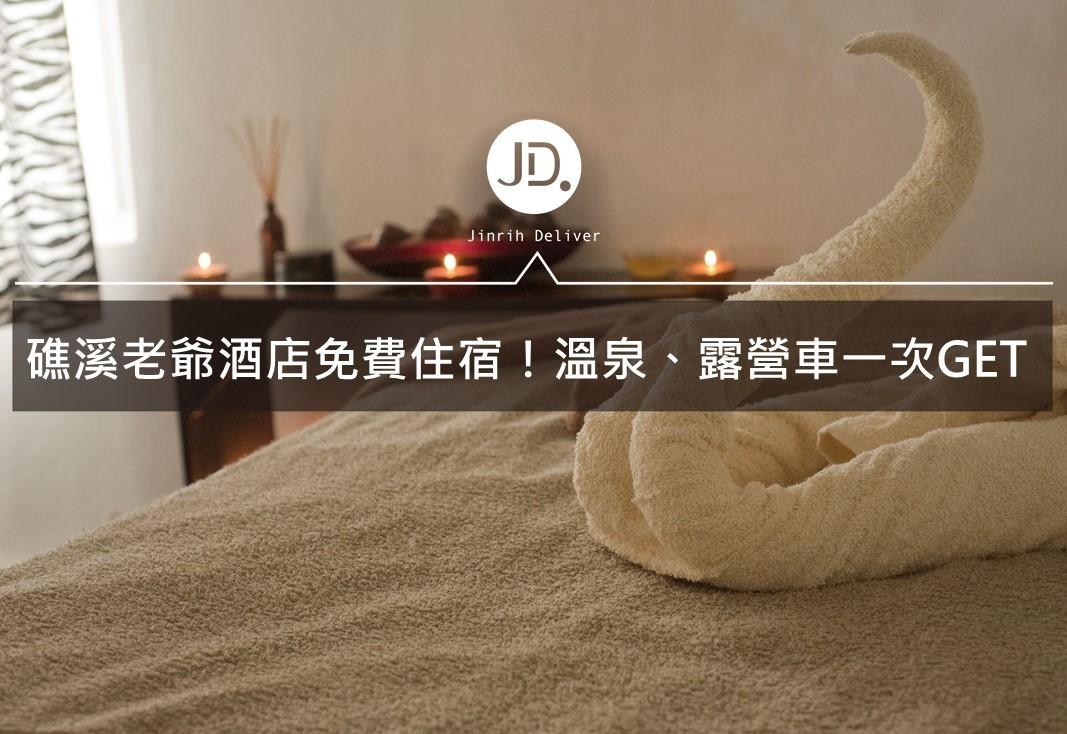 礁溪老爺酒店【免費住宿】溫泉、露營車一次享受!|2018/07/01-2018/08/29