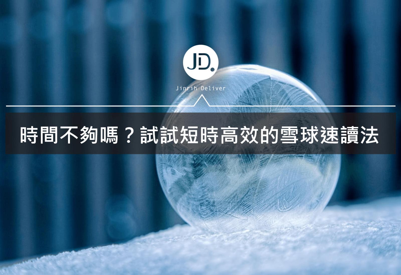 3大步驟 短時高效的雪球速讀法
