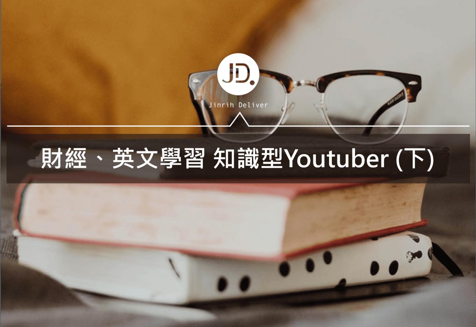 財經、英文學習大彙整 不可不知的知識型youtuber(下)