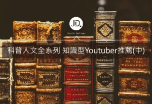 科普、人文歷史全系列 知識型Youtuber推薦(中)