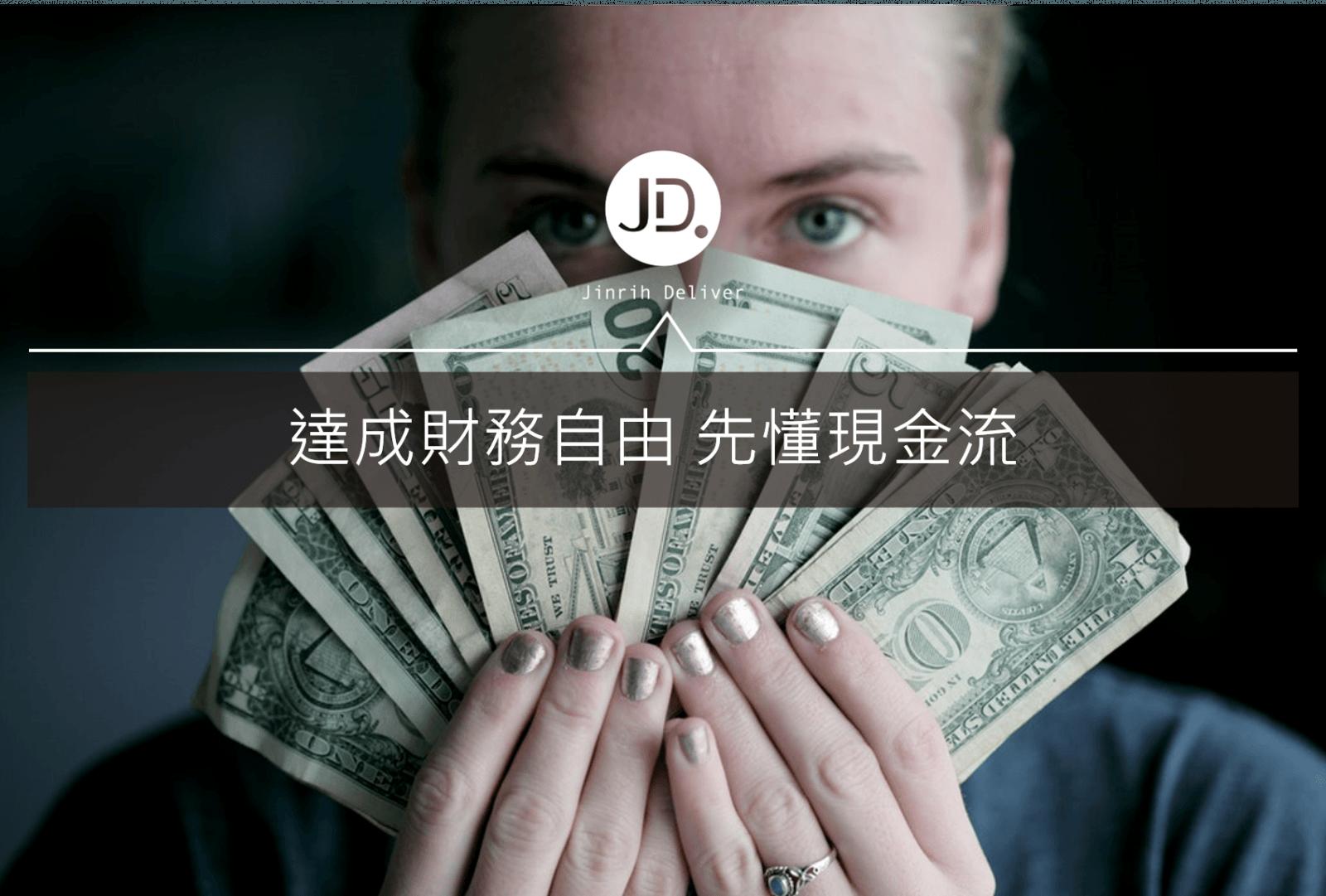 省吃儉用,錢卻越存越少?達成財務自由 不可不知的現金流概念