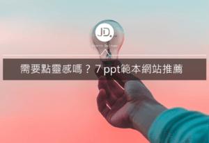 有素材卻沒靈感嗎? 7推薦ppt範本網站介紹