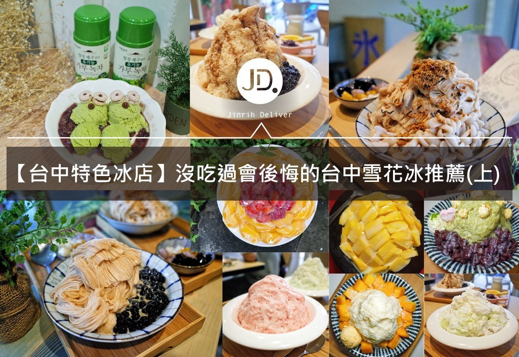【台中特色冰店】沒吃過會後悔的台中雪花冰推薦(上)