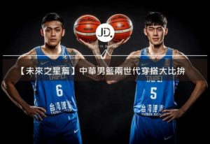 【黃金世代v.s未來之星】中華男籃兩世代穿搭大比拚(未來之星篇)