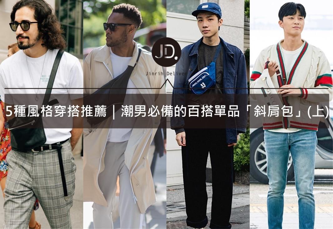 5種風格穿搭推薦|潮男必備的百搭單品「斜肩包」(上)