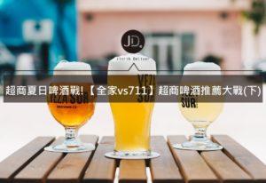 超商夏日啤酒戰!【全家vs711】超商啤酒推薦大戰(下)