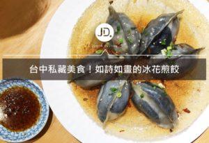 台中南區中式文青餐廳–如墨畫的冰花煎餃美食推薦!