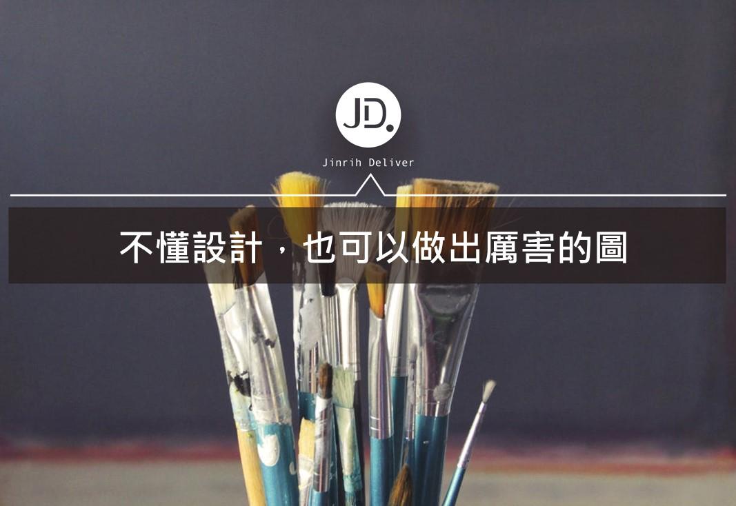 基礎設計 & 設計工具推薦!不懂設計也可以做出好圖