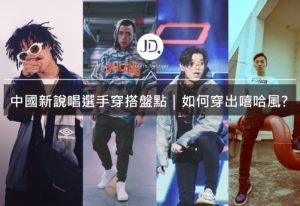 中國新說唱選手穿搭風格比拚 如何穿出嘻哈風?