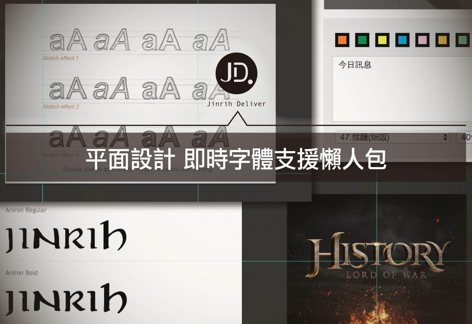 【字體轉換】即時字體支援懶人包與產生器,拯救我的文宣設計