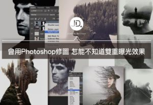 【Photoshop教學】令人愛不釋手的雙重曝光效果 直接自己ps