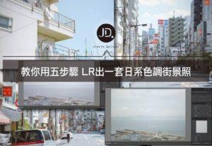 【Lightroom教學】5步驟 讓你用LR調出日系色調的街景照片