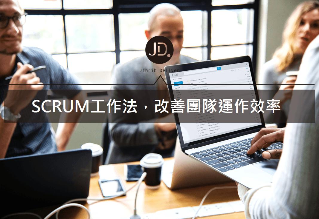 SCRUM工作法,提升團隊效率,創造最大價值