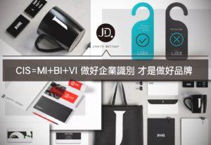 【視覺設計】8組優秀VI設計欣賞 激發企業最強渲染力