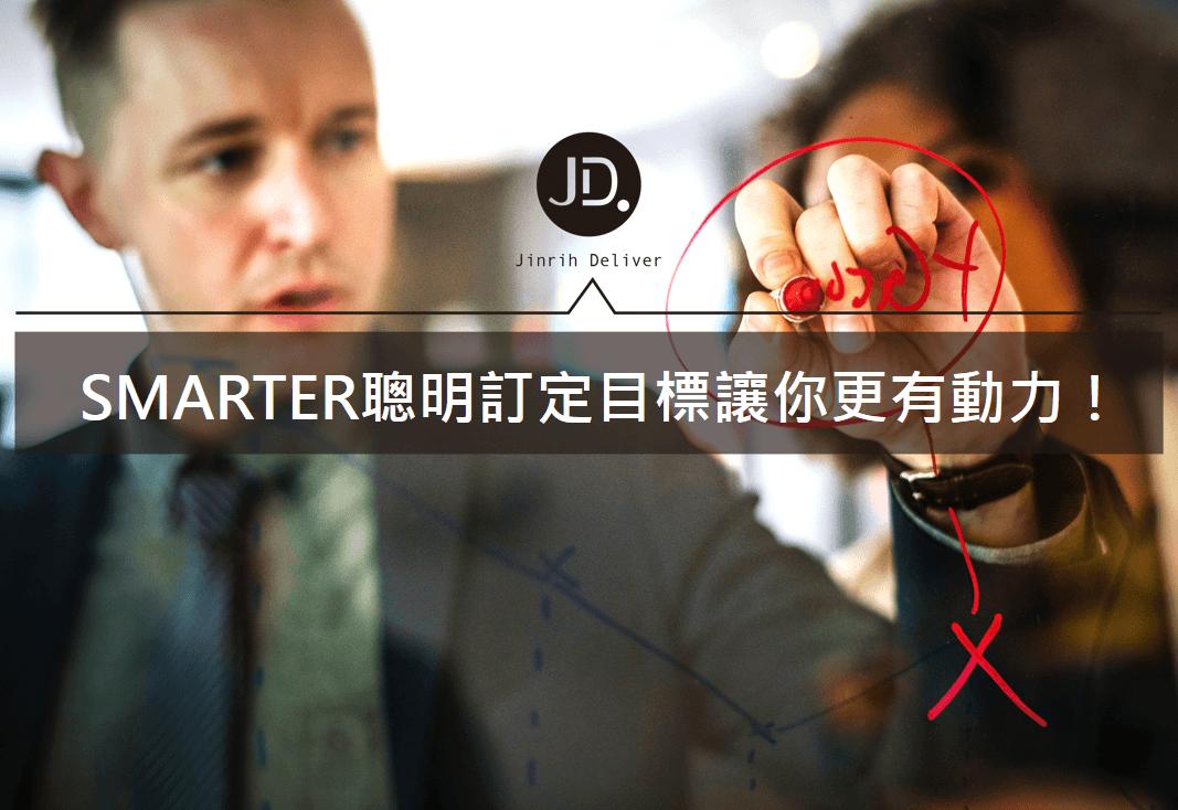 【目標訂定法】SMARTER讓你更聰明,擺脫低效率