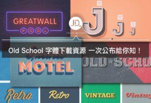 【設計素材】復古字體素材包 六種老學校文字特效資源一次公佈