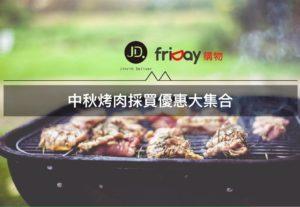 中秋烤肉食材採買優惠活動大集合!烤肉節限定組合優惠|即日起—2018/09/30