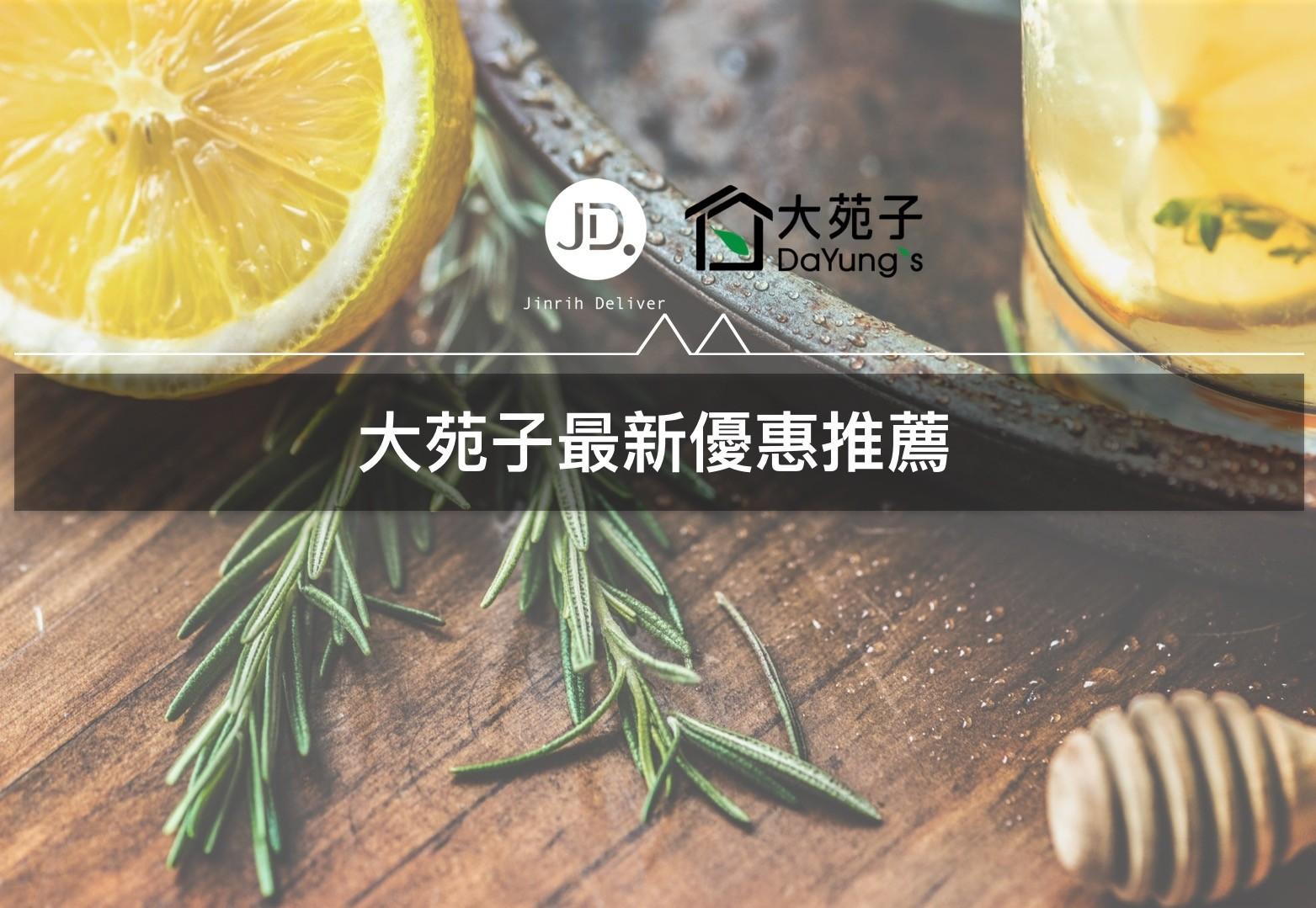 大苑子【APP最新優惠推薦】檔期飲料買一送一