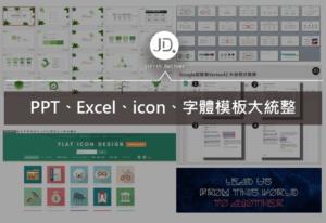 PPT/Excel/素材/字體 免費模板設計資源大統整