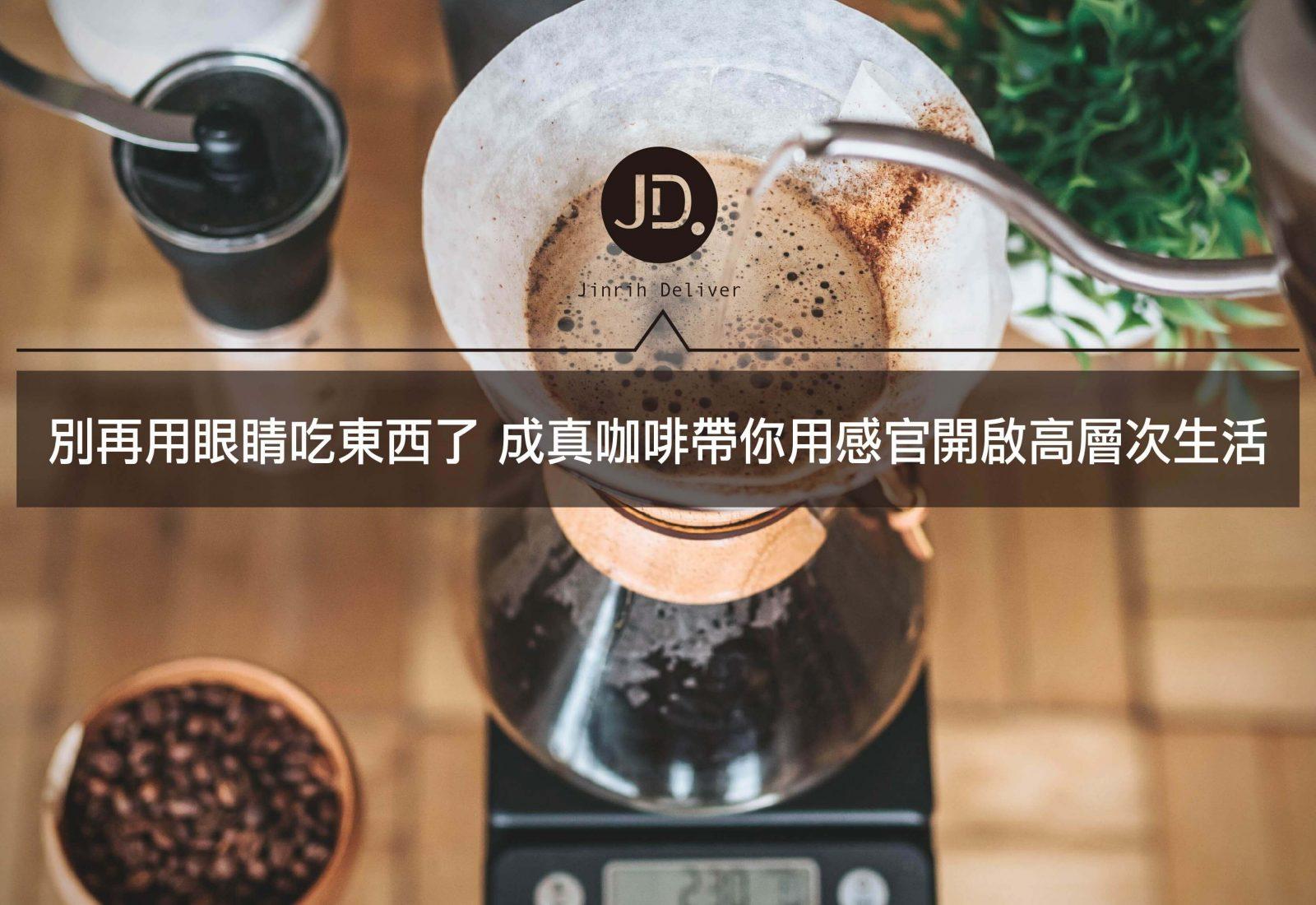 【品味生活】學會咖啡杯測 行家與你之間只有一線之隔