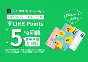 【2019大苑子春季優惠】LINE PAY回饋還有APP會員生日禮報你知!