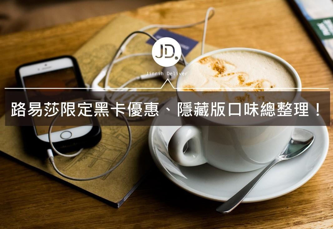 路易莎咖啡【冠軍咖啡】隱藏版混搭風味,趕緊來嘗鮮