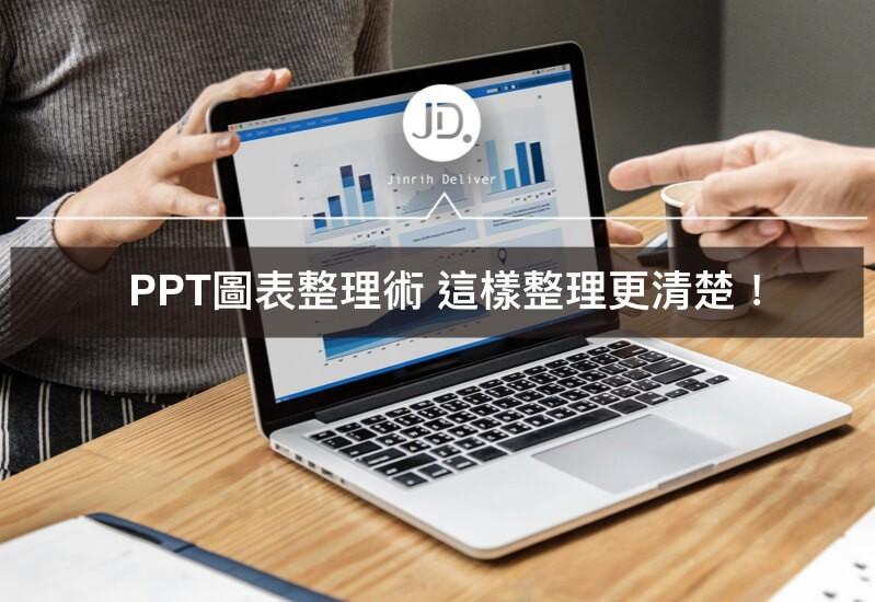 PPT圖表整理術-必看的PPT圖表美化與整理教學!