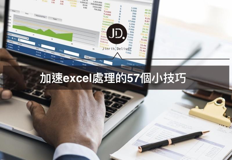 Excel試算表基本操作:8大類57個應用技巧,最實用技巧懶人包