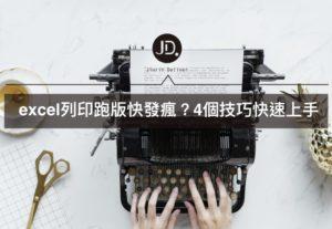 10個職場必備excel列印技巧,範圍、頁碼教學再也不跑版!
