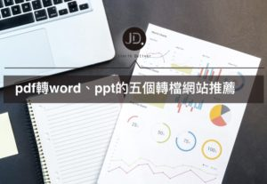 【PDF轉檔】5個PDF轉Word、PPT、Excel工具,檔案修改超快速