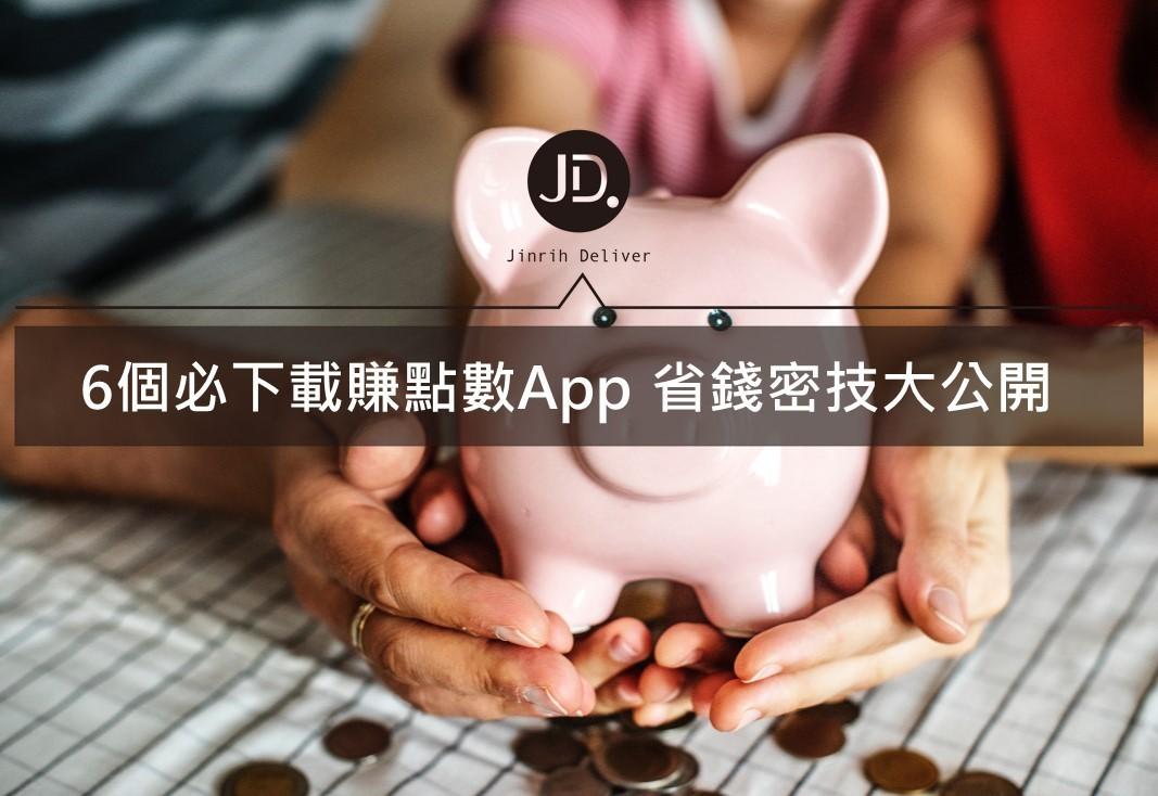 6個賺點數App推薦!讓你免費集點換現金、用省錢App降低開銷