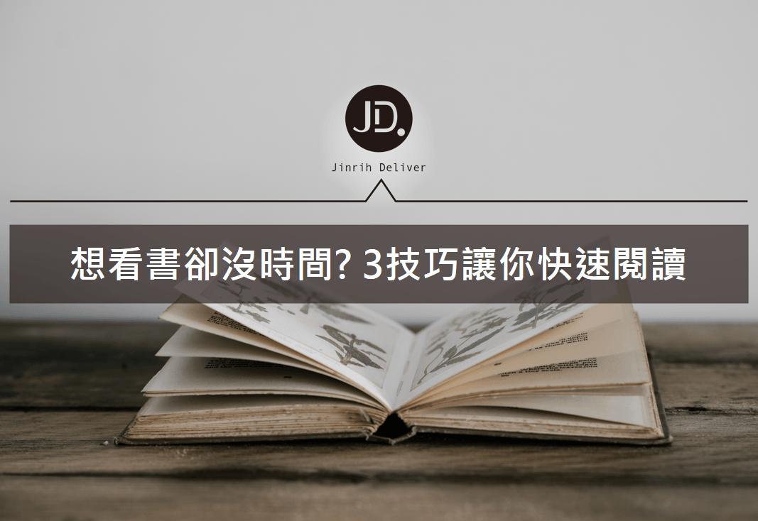 【讀書效率】沒時間看書只是藉口!3大看書方法短時間提升吸收率