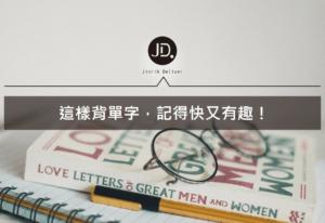【英文學習】背單字好痛苦? 有效又有趣的背單字方法在這裡!