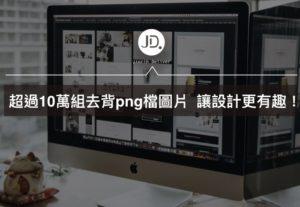 免費PNG圖庫,超過10萬+張去背檔圖片
