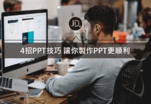 【PPT技巧】4招讓ppt製作更快速