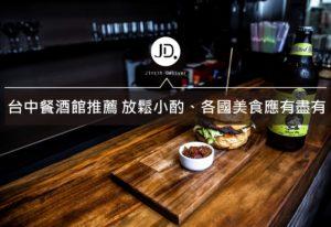 【2020推薦】台中餐酒館推薦,各式平價餐酒館總整理!