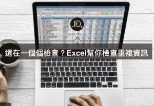 【Excel公式】30個公式大全,包含不重複人數、重複內容教學