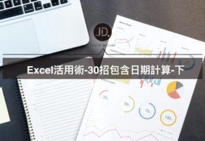 【Excel公式】包含日期計算函數與30個公式大全(下)