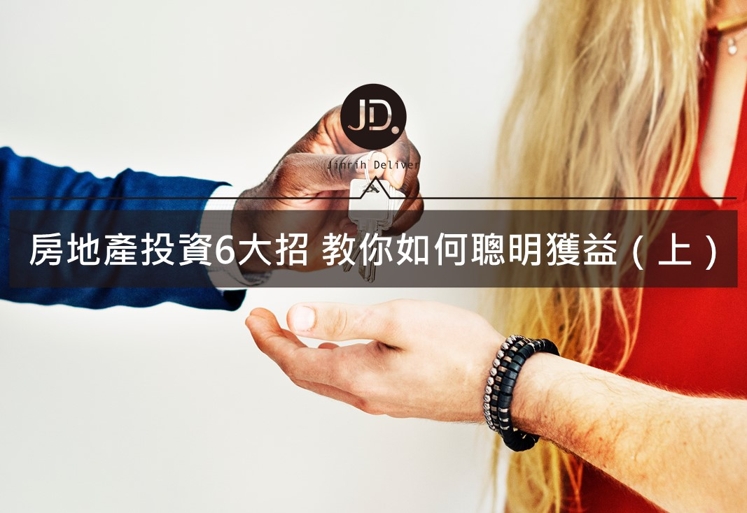 【投資教學】投資房地產教學6招,學對投資方法就能聰明獲益(上)