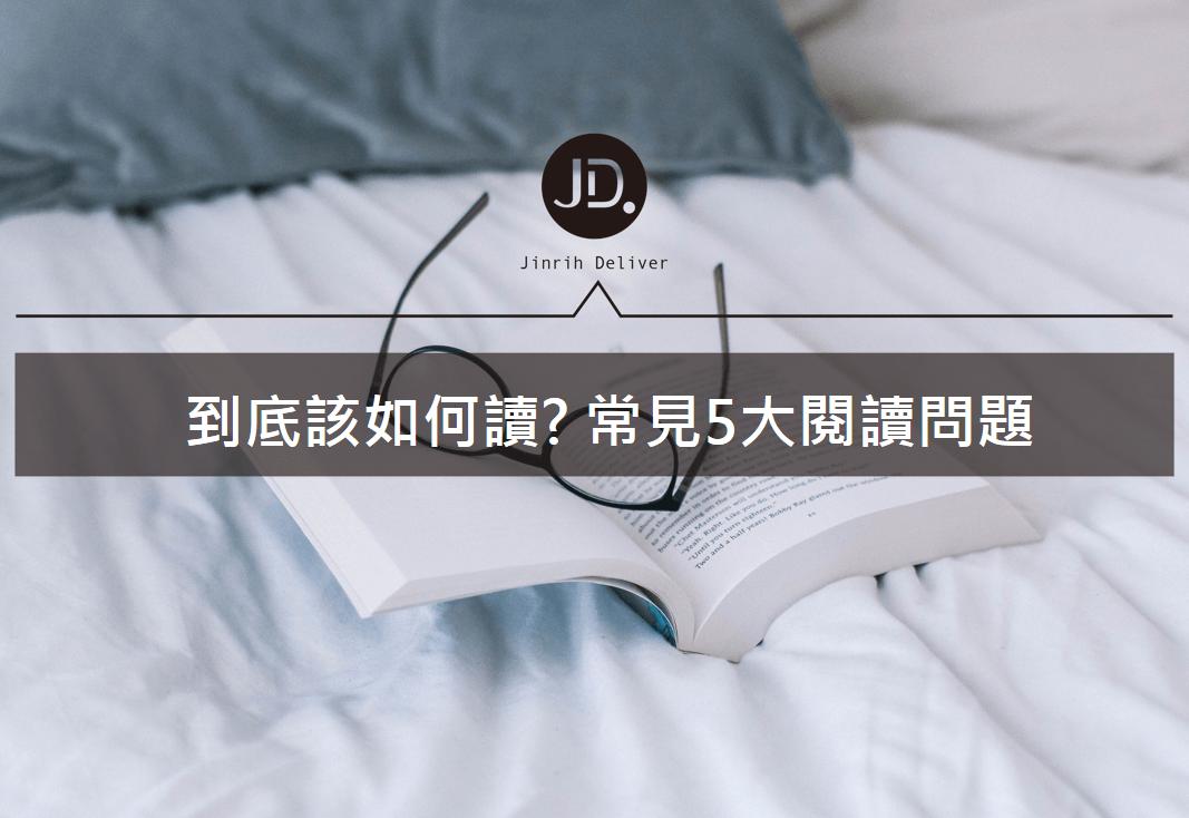 【閱讀技巧】書該怎麼挑? 一次解答5個常見的閱讀疑惑!
