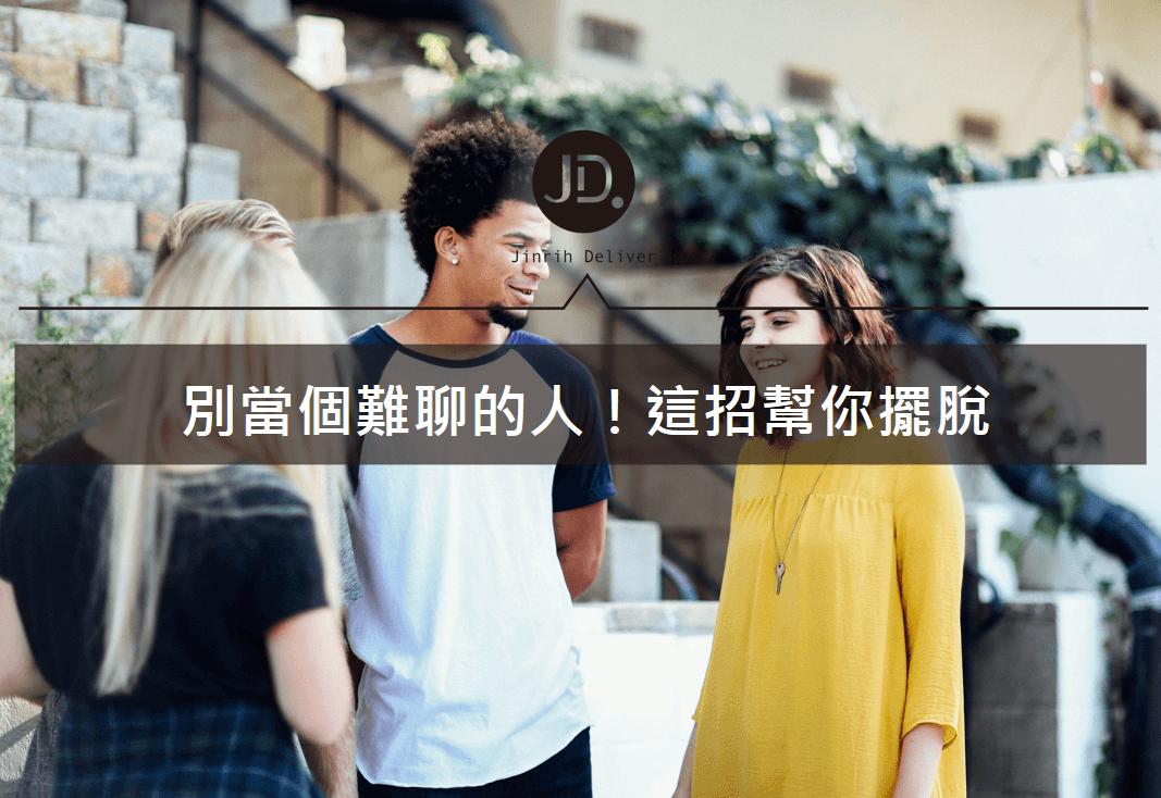 【溝通技巧】簡單又有效聊天法,這招讓別人覺得你很好聊!