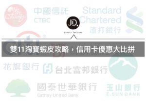 【雙11購物節】信用卡優惠總整理!含電商蝦皮、淘寶、PC銀行回饋不手軟