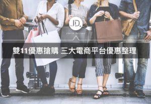 雙11必買商品優惠!Yahoo購物、蝦皮、PChome三大電商平台購物攻略