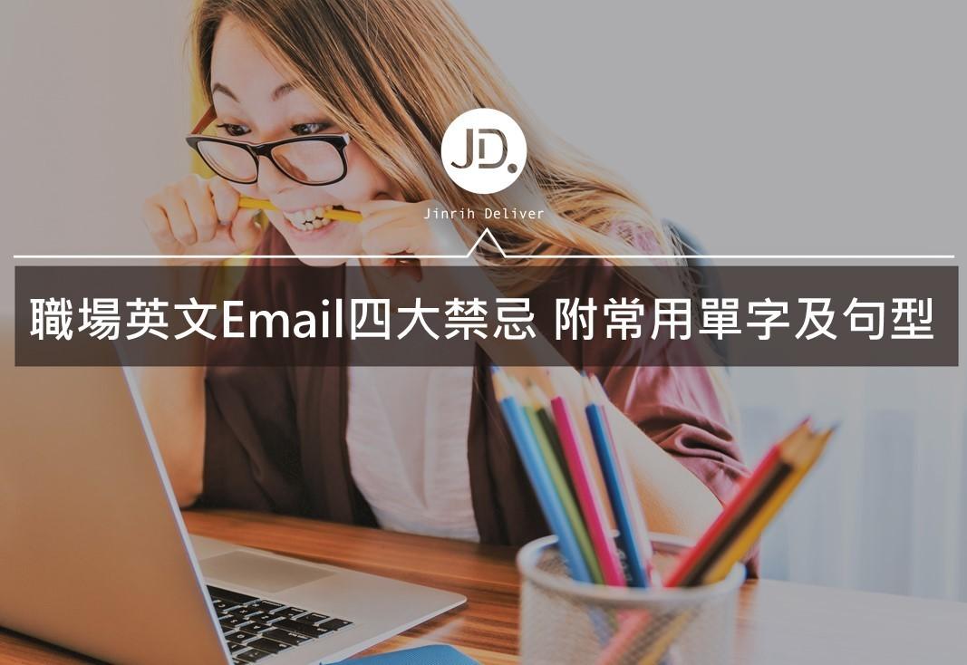 【職場英文】英文Email的4大禁忌!附商用Email常用單字及句型