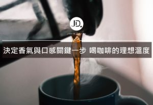 【品味生活】手沖咖啡技巧,讓咖啡溫度決定你的咖啡香氣及口感
